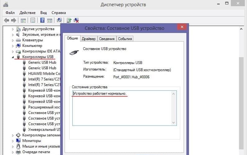 Драйвер для подключения телефона fly к компьютеру через usb