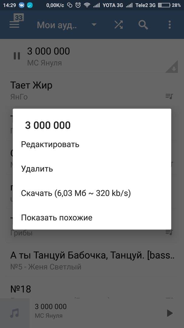 Скачать видео и музыку ВКонтакте