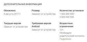 Cкачать Инстаграм на Андроид