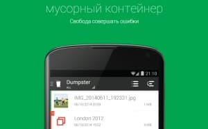 Как очистить корзину на телефоне Андроид