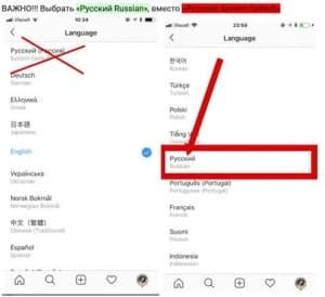 Как поменять язык в Инстаграме с английского на русский