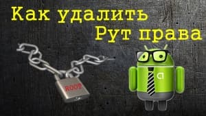 Как удалить Root-права на Андроиде