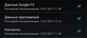 Синхронизация контактов Google с Android