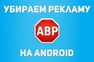 Как убрать рекламу на Андроиде