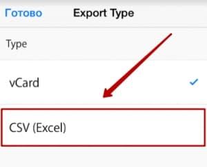 Как перенести контакты с iPhone на SIM-карту