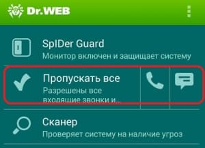 Как заблокировать номер телефона на Андроиде